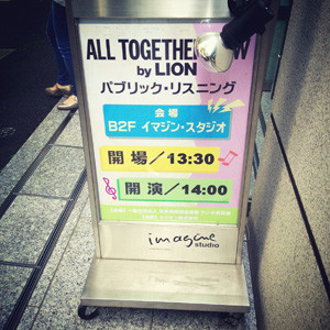 ALL TOGETHER NOW パブリック・リスニングに行ってきた