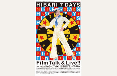 HIBARI 7 DAYS
