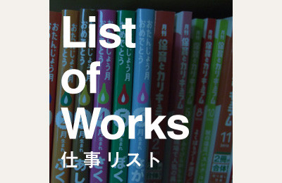 List of Works