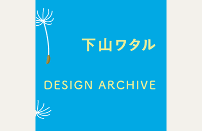 下山ワタル DESIGN ARCHIVE [TXT]